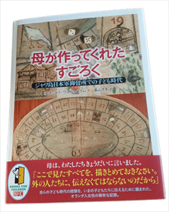 Japanese Goosebook!