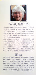 Japans Gansboek