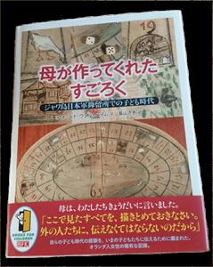 Japans Gansboek, Anne-Ruth wertheim