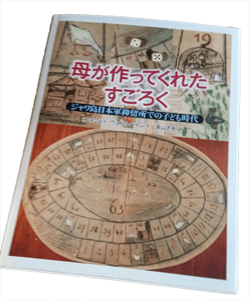 Japans Gansboek!